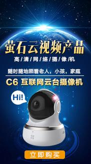 c6 推荐  萤石产品