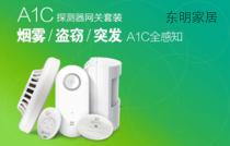 萤石A1C探测器 家庭网关安全套装